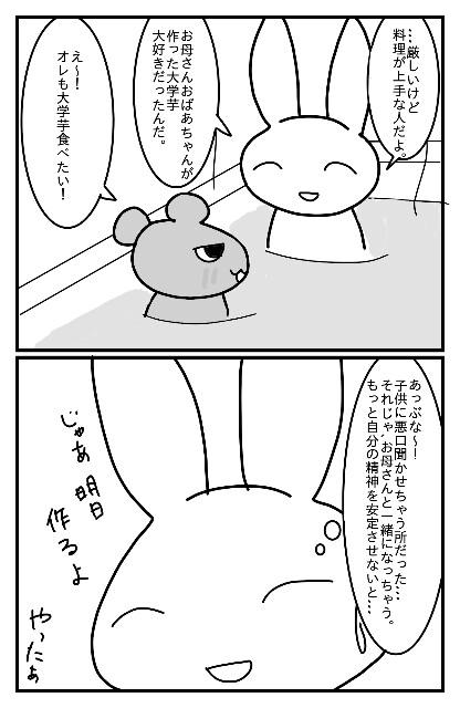f:id:nonousagi:20180324174558j:image