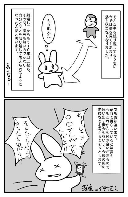 f:id:nonousagi:20180324175605j:image