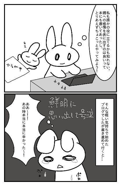 f:id:nonousagi:20180412185719j:image