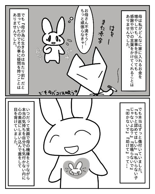 f:id:nonousagi:20180812211735j:image