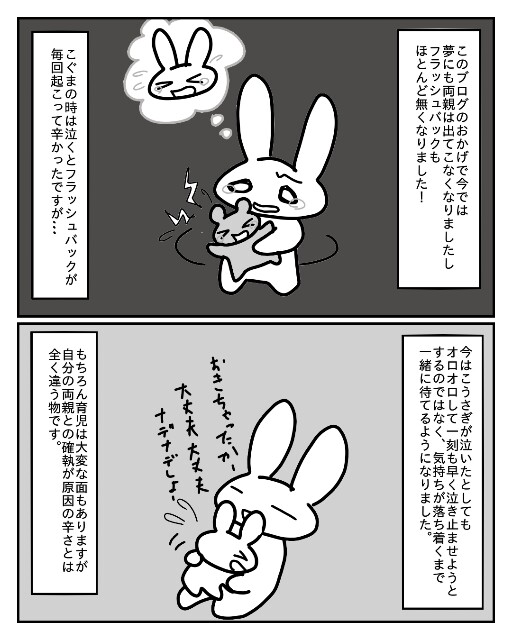 f:id:nonousagi:20180812211840j:image