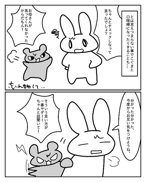 f:id:nonousagi:20180812212011j:image
