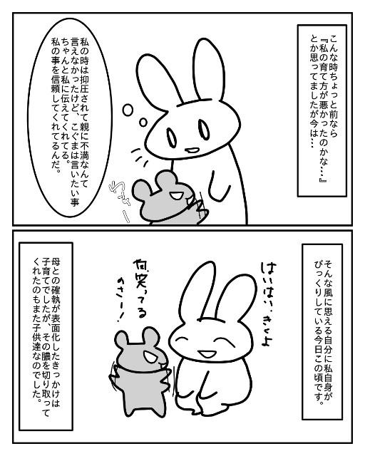 f:id:nonousagi:20180812212017j:image