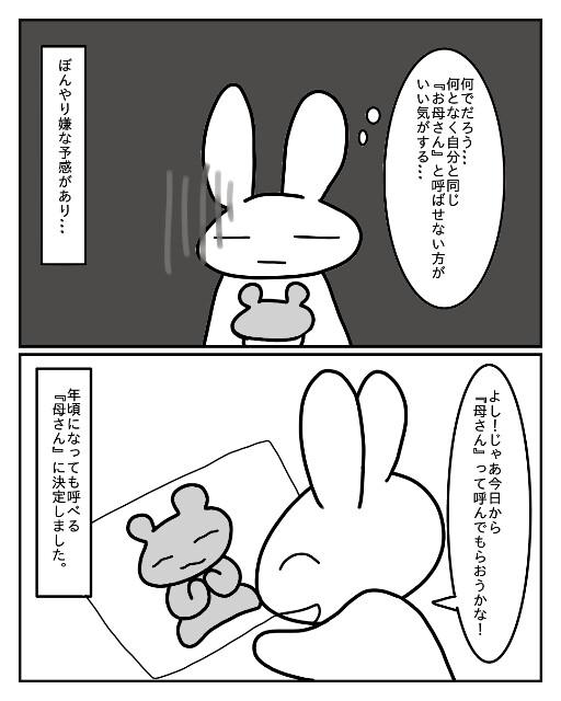 f:id:nonousagi:20180910030101j:image