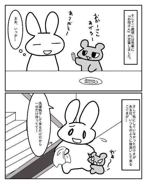 f:id:nonousagi:20180910030125j:image