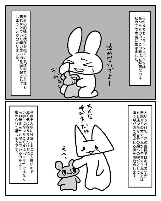 f:id:nonousagi:20180910030157j:image