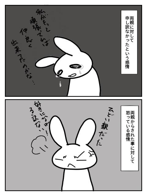 f:id:nonousagi:20181203004225j:image