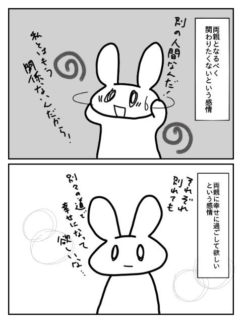 f:id:nonousagi:20181203004235j:image