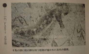 巨大蛇型UMA インカニヤンバ」 -...