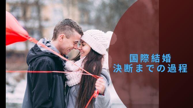 国際結婚決断するまでの過程