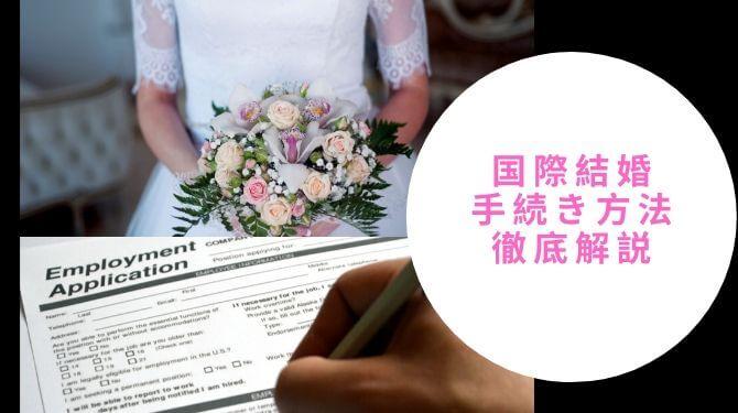 国際結婚の手続き方法徹底解説!