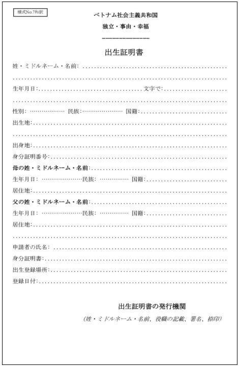 出生証明書(日本語)