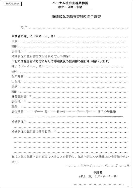 婚姻状況証明書の申請書(日本語)