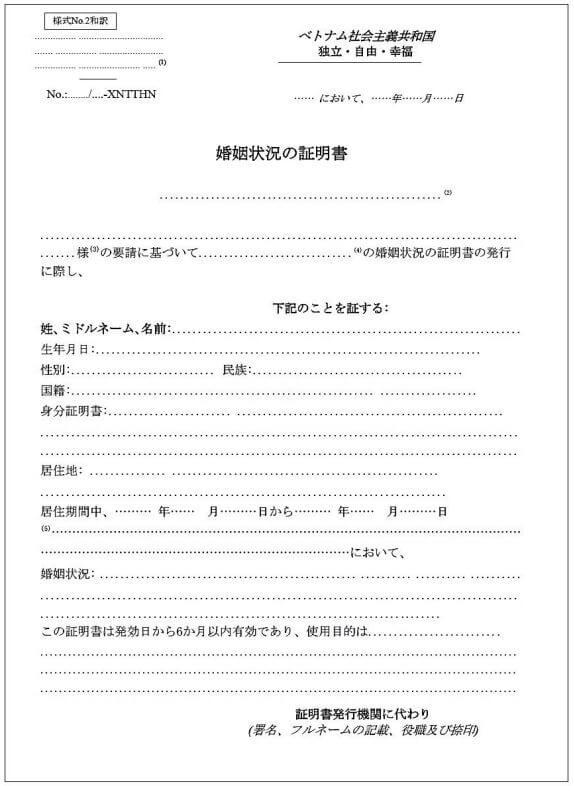 婚姻状況証明書(日本語)