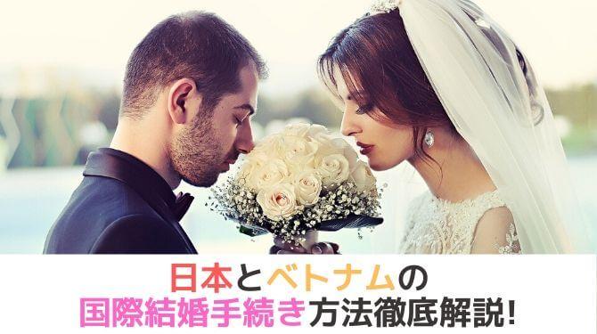 日本とベトナム国際結婚