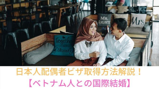 日本人配偶者ビザ取得方法