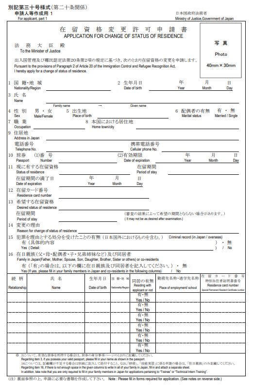 在留資格変更許可申請書
