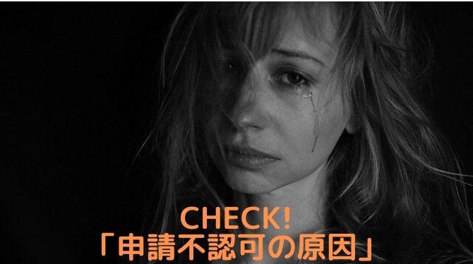 日本人配偶者ビザ不認可の理由