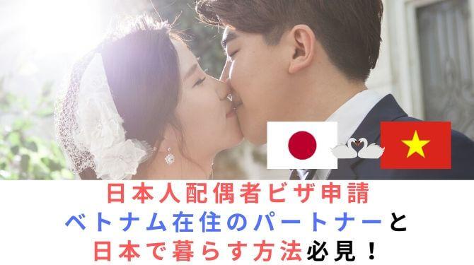 日本人配偶者ビザ申請方法