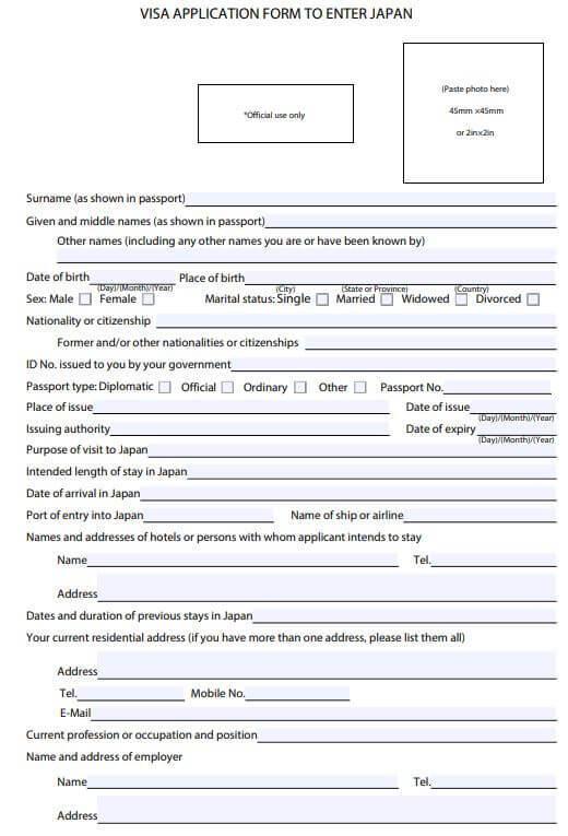 COE申請書