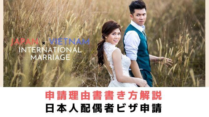 日本人配偶者ビザ|申請書の書き方