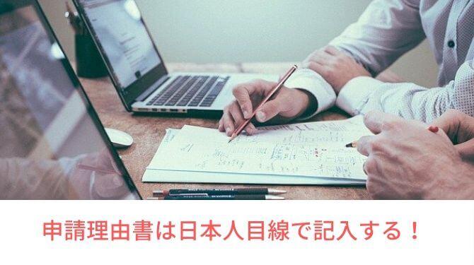 申請理由書の書き方