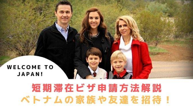 短期滞在ビザの対象となる家族写真