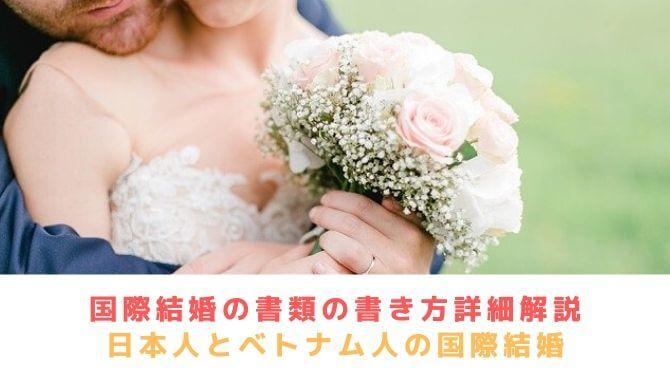 国際結婚カップル画像