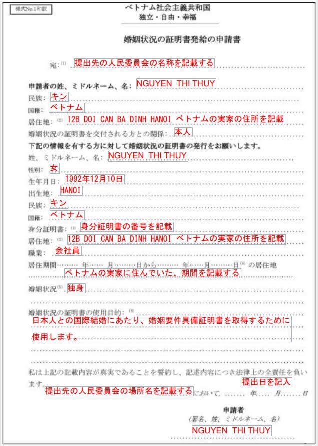 婚姻状況証明書の申請書記入例