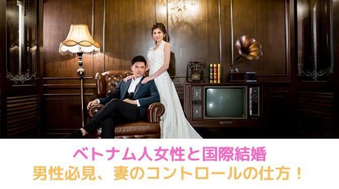 国際結婚夫婦写真