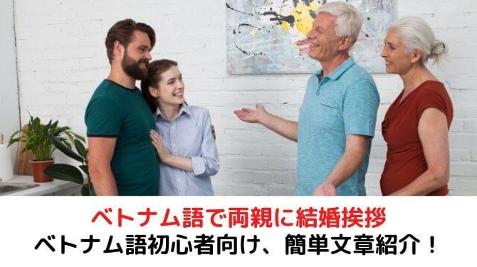 両親への挨拶風景画像