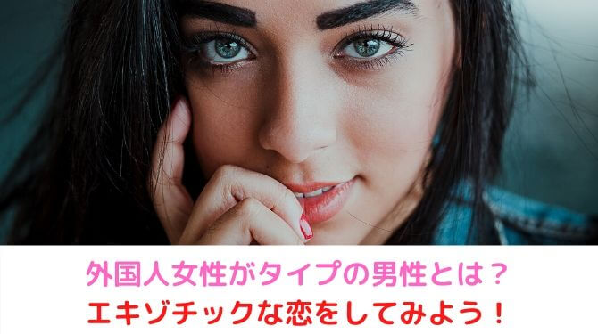 外国人女性イメージ画像