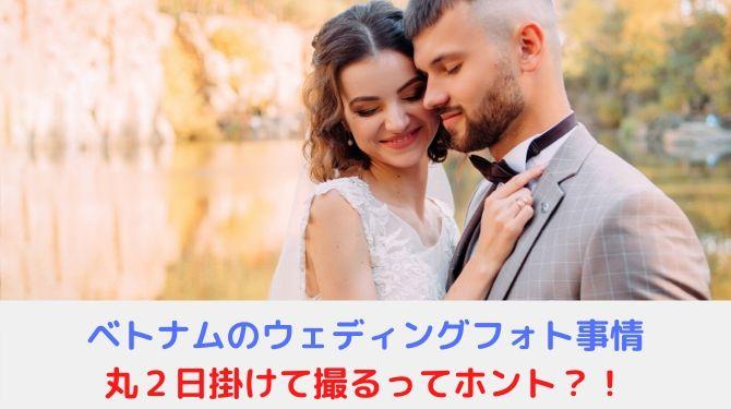 wedding photoイメージ画像