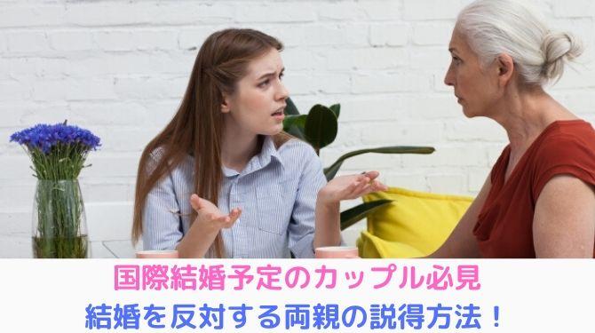 喧嘩する親子画像