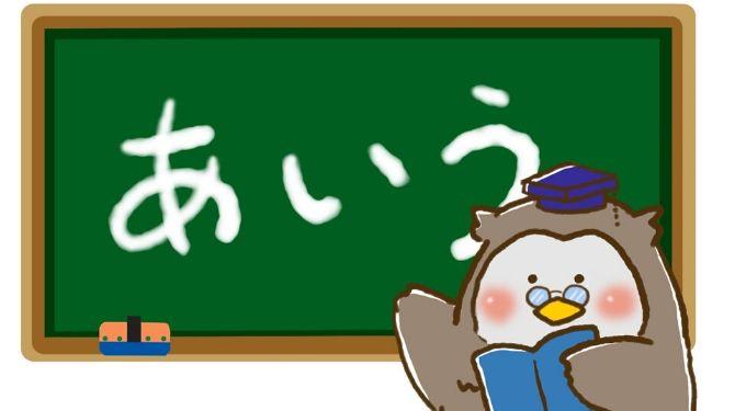 日本語勉強イメージ画像