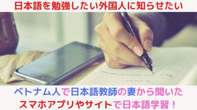 スマホアプリやサイトで日本語の勉強をする画像