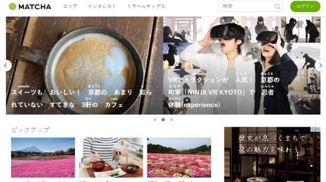MATCHAサイト画像