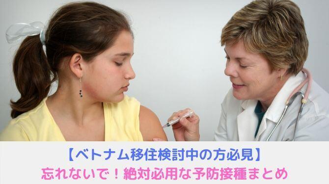 予防接種画像