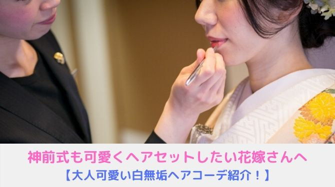 和装でメイク中の女性画像