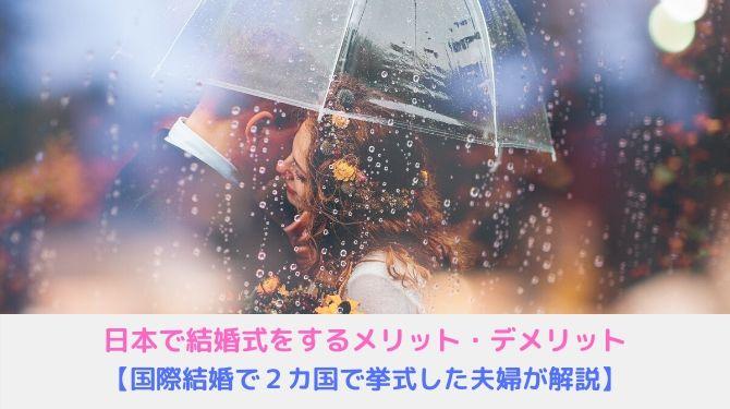 国際結婚カップルの画像
