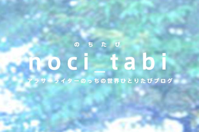 f:id:nontsu:20160428221253j:plain