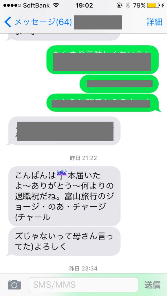 f:id:nontsu:20160429190626j:plain