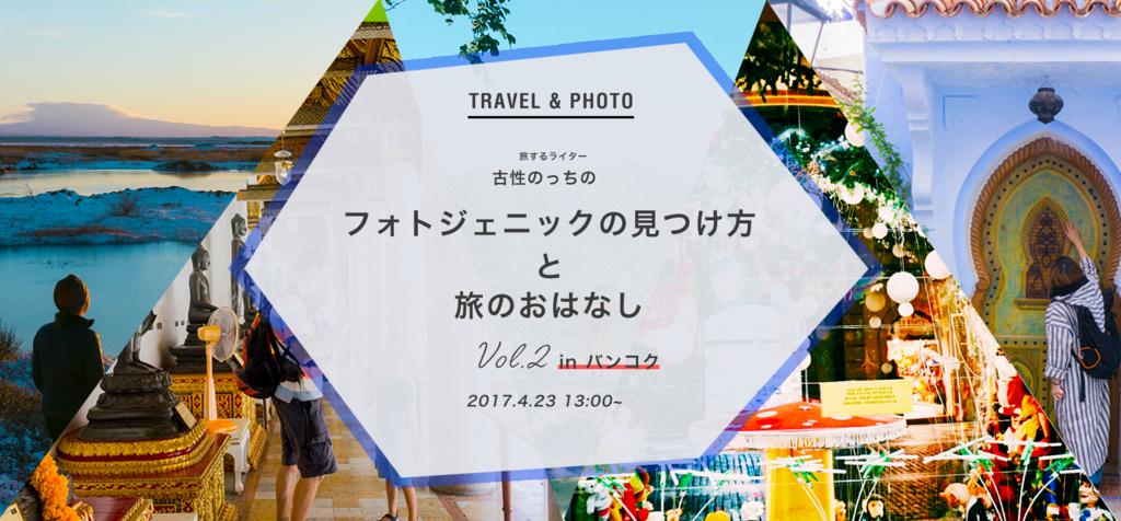 f:id:nontsu:20170415231019j:plain