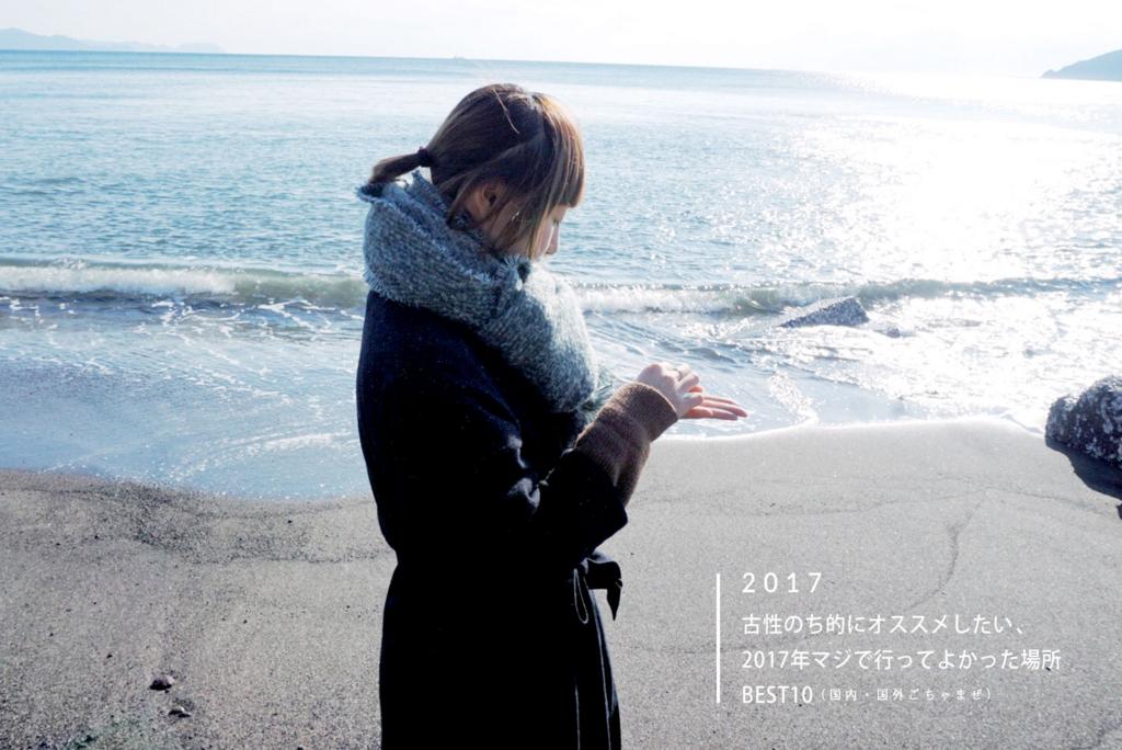 f:id:nontsu:20171231205310j:plain
