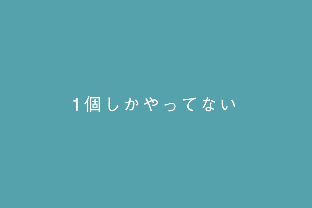 f:id:nontsu:20180102191742j:plain
