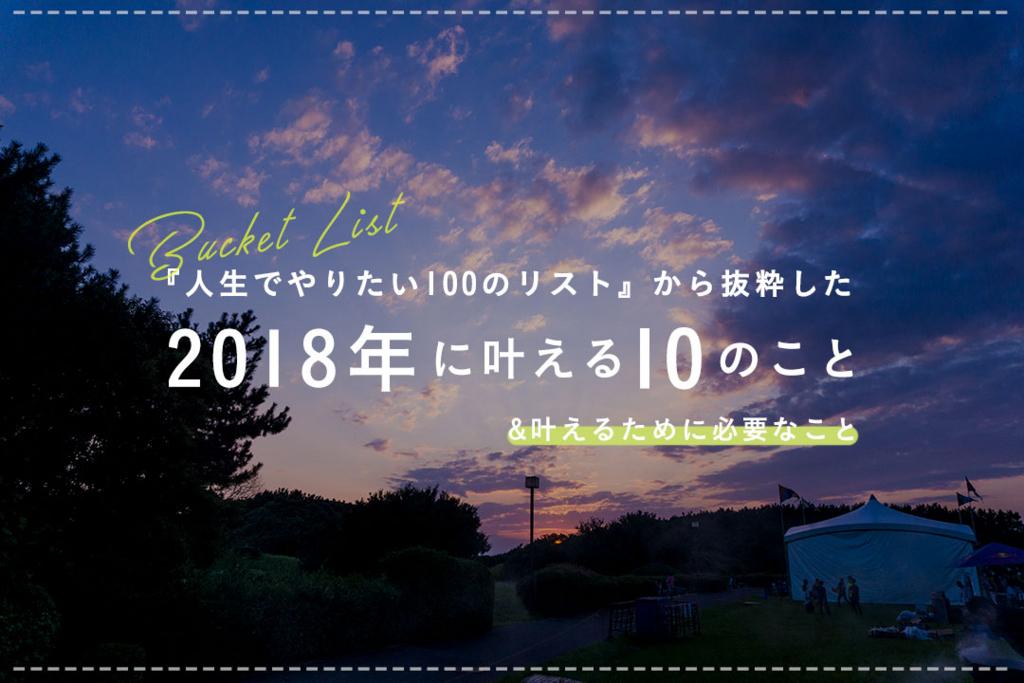 f:id:nontsu:20180102223928j:plain