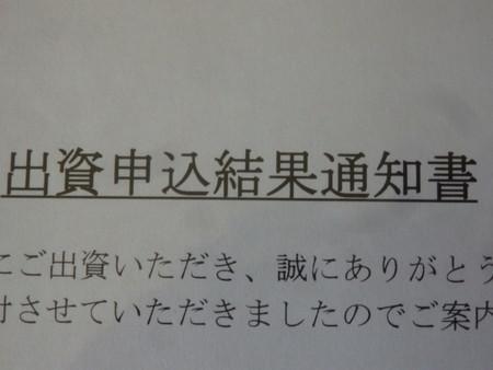 一口馬主/2