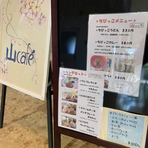 山カフェのメニュー