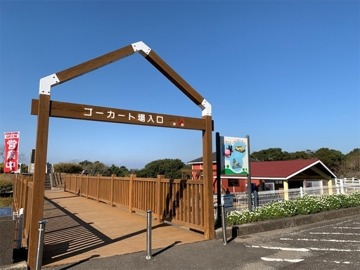 寺山公園のゴーカート
