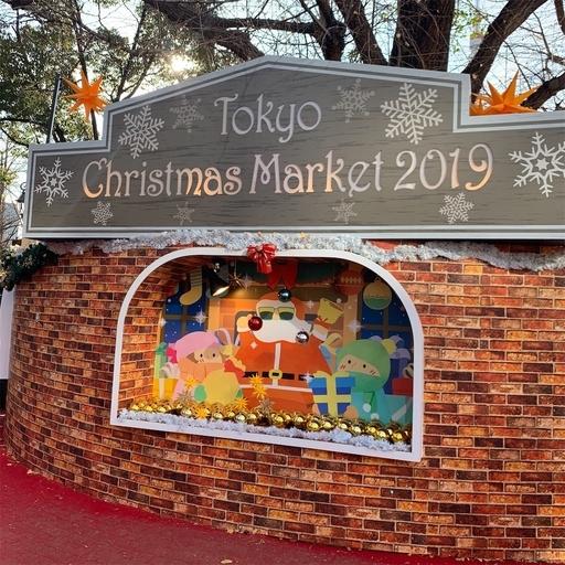 東京2019クリスマスマーケット